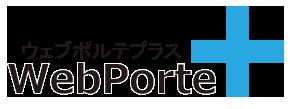 WebPorte+(ウェブポルテプラス)